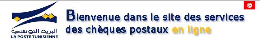 cheques postaux tunisie
