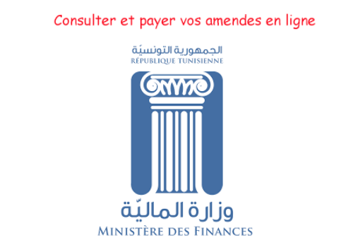 comment savoir si on a une amende en Tunisie sur amendes.finances.tn